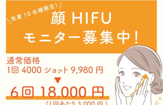 町田HIFU最安✨サマーキャンペーン!!🏝💙