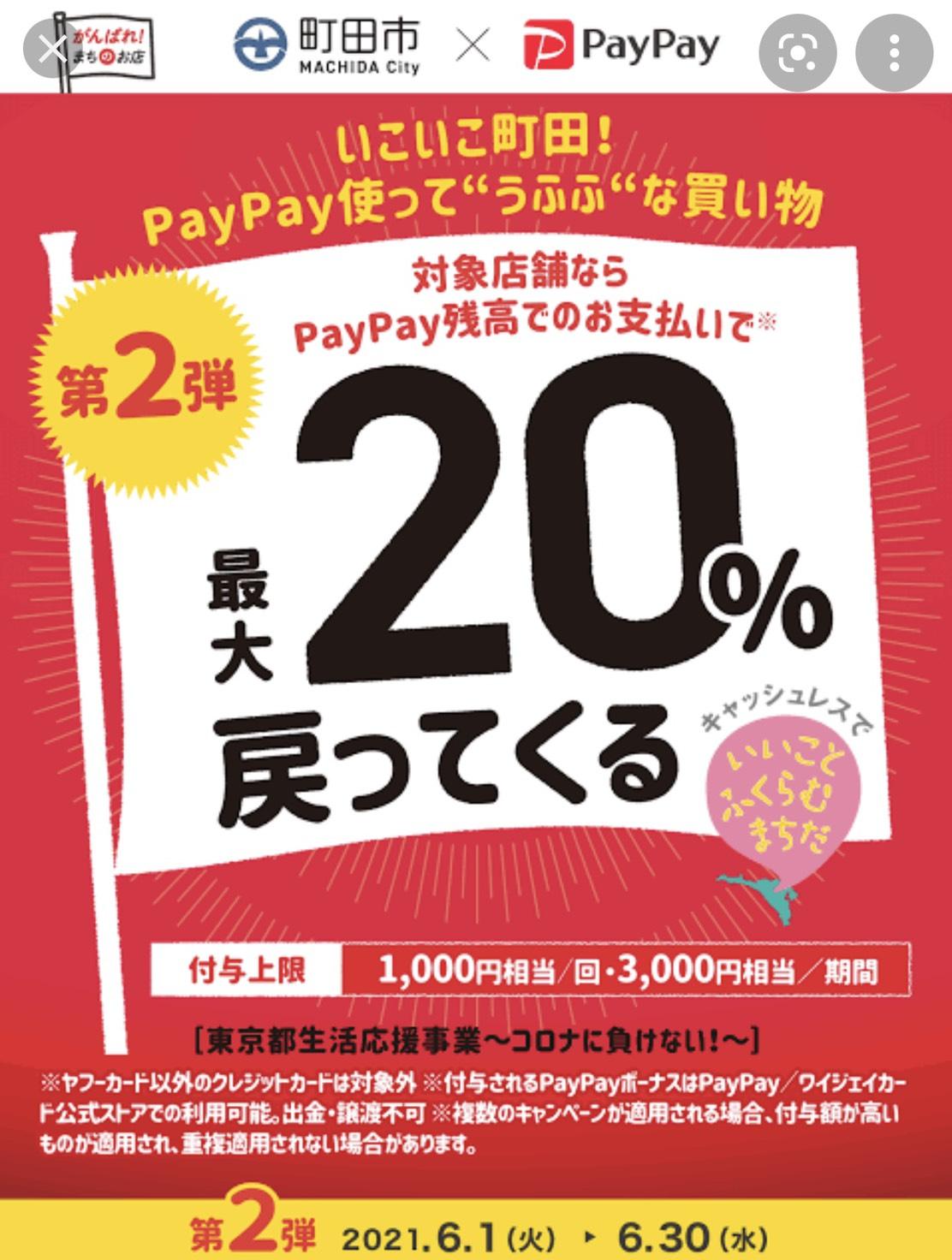 町田市 PayPay で最大20%還元!!
